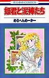 姫君と泥棒たち / めるへんめーかー のシリーズ情報を見る