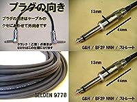 シールド vk0045ss97gh 0.45m 45cm S-S ストレート-ストレート パッチケーブル G&H ベルデン 9778 ハンドメイド