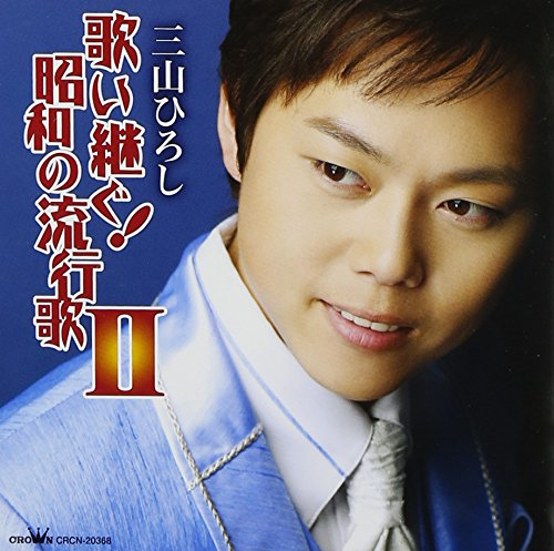 歌い継ぐ!昭和の流行歌II