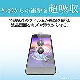 エレコム  Xperia XZs フィルム ( Xperia XZ 対応) 液晶保護フィルム 画面の隅から隅までしっかり保護できるフルラウンド設計 衝撃吸収 防指紋 光沢 PM-XXZSFLFPRG