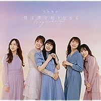 【Amazon.co.jp限定】僕は僕を好きになる (Type-D) (Blu-ray付) (メガジャケ付)