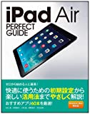 iPad Air PERFECT GUIDE (パーフェクトガイドシリーズ) 画像