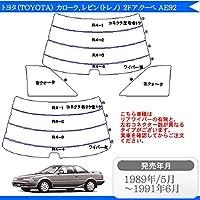 カット済みカーフィルム トヨタ TOYOTA カローラ レビン(トレノ) 2ドア クーペ AE92 車種別 車種専用 ライトスモーク/原着 リアワイパー有/リアコネクター数が左右1個タイプ