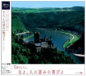 NHK名曲アルバム エッセンシャルシリーズ13 主よ、人の望みの喜びよ ドイツ(2)