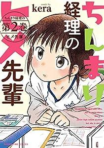 ちんまり経理のヒメ先輩 2巻 (まんがタイムコミックス)