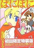 ぱにぽに (6)【初回限定特装版】 (ガンガンファンタジーコミックス)