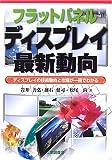 フラットパネルディスプレイ最新動向―ディスプレイの技術動向と市場が一冊でわかる