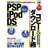 PSP・iPod・DS コピー&ダウンロード術