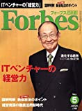 Forbes (フォーブス) 日本版 2006年 05月号