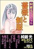 綺羅光スペシャル 薔薇と制服 (フランス書院文庫)