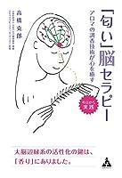 「匂い」脳セラピー: ~アロマの調香技術が心を癒す~