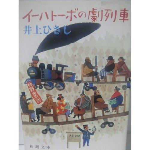 イーハトーボの劇列車 (新潮文庫)の詳細を見る