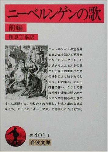 ニーベルンゲンの歌〈前編〉 (岩波文庫)の詳細を見る