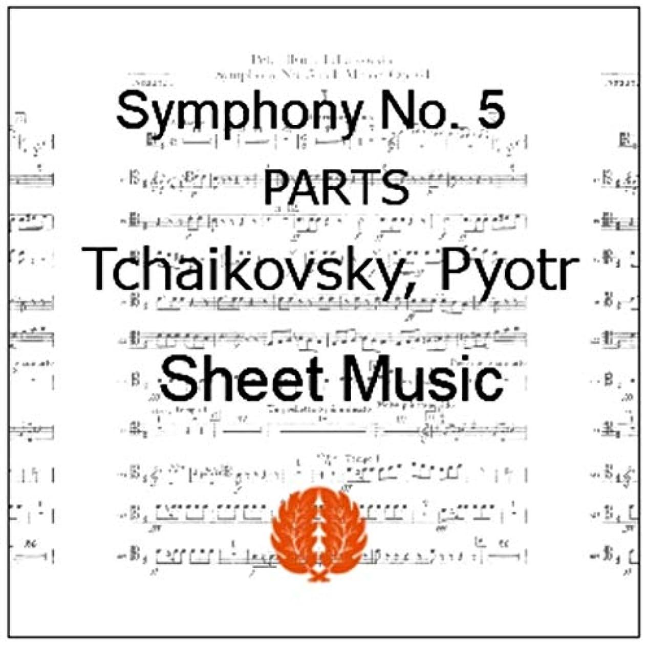 暴動アルカイック視線楽譜 pdf チャイコフスキー 交響曲第5番 全楽章 オーケストラ用全パート譜セット