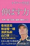 伸ばす力 レヴィー・クルピ 世界で輝く「日本人選手」育成レシピ