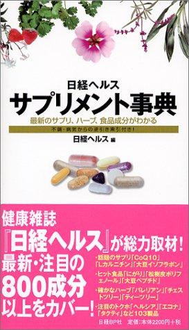 サプリメント事典 (日経ヘルスブックス)
