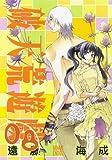 破天荒遊戯 8 (IDコミックス ZERO-SUMコミックス)