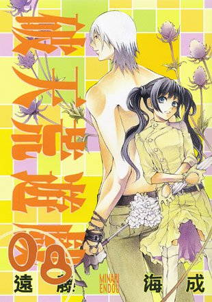 破天荒遊戯 8 (IDコミックス ZERO-SUMコミックス)の詳細を見る