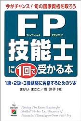 FP技能士に1回で受かる本
