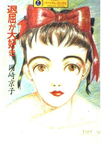 退屈が大好き (カワデ・パーソナル・コミックス 16)の詳細を見る