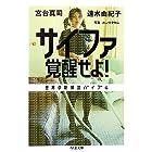 サイファ覚醒せよ!―世界の新解読バイブル (ちくま文庫)