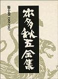 本多秋五全集 (第10巻)