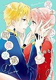 冥土の恋は閻魔次第! コミック 1-4巻セット