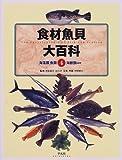 食材魚貝大百科〈第4巻〉海藻類+魚類+海獣類ほか