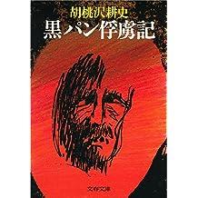 黒パン俘虜記 (文春文庫)