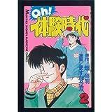 Oh!体験時代 2 (月刊マガジンコミックス)