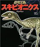 恐竜王国〈8〉スキピオニクス (恐竜王国 (8))