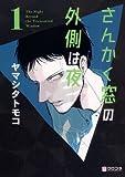 さんかく窓の外側は夜 1 (クロフネコミックス)