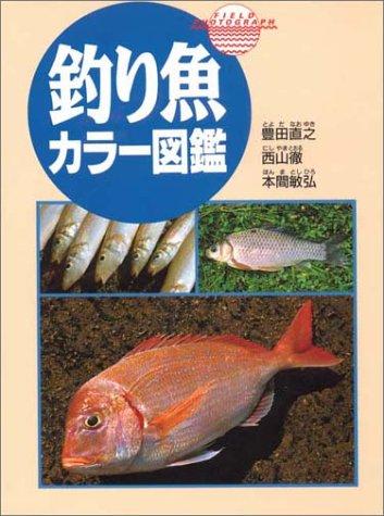 釣り魚カラー図鑑の詳細を見る