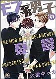 モブ系男子の憂鬱【電子限定かきおろし漫画付】 (GUSH COMICS)