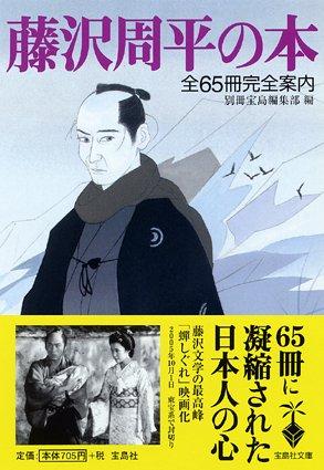藤沢周平の本 (宝島社文庫)の詳細を見る