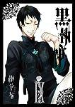 黒執事 9 (Gファンタジーコミックス)