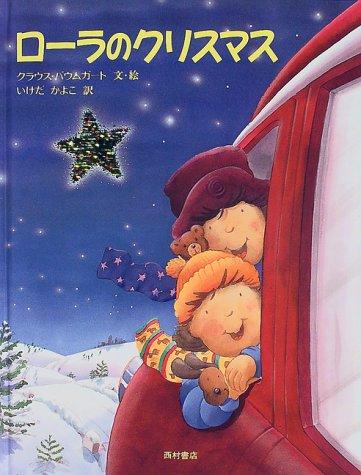 ローラのクリスマスの詳細を見る