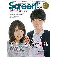 Screen+プラス vol.49 (スクリーン特編版)
