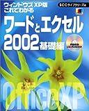 ウィンドウズXP版 これでわかるワードとエクセル2002 基礎編 (SCC books)