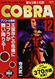 COBRA 12 聖なる騎士伝説 (MFR(MFコミックス廉価版シリーズ))