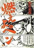 燃えよペン / 島本 和彦 のシリーズ情報を見る