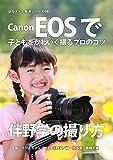 ぼろフォト解決シリーズ085 Canon EOSで子どもをかわいく撮るプロのコツ 伴野学の撮り方