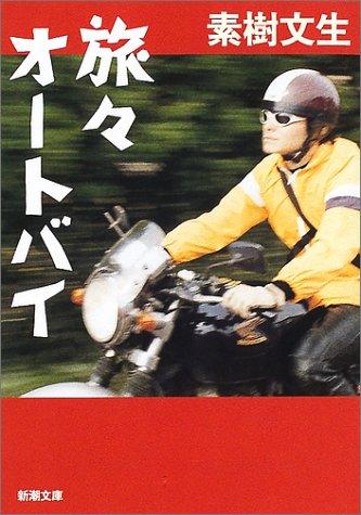 旅々オートバイ (新潮文庫)の詳細を見る