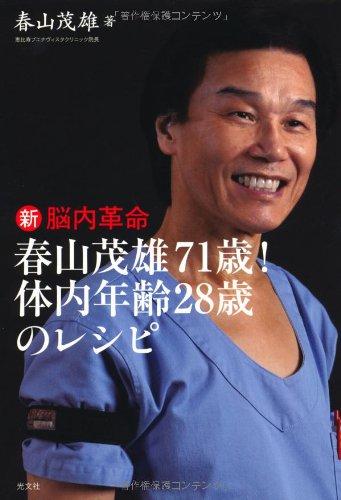 新脳内革命 春山茂雄71歳! 体内年齢28歳のレシピ