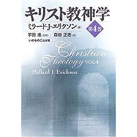 キリスト教神学〈第4巻〉