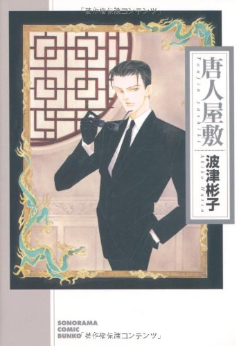 唐人屋敷 (ソノラマコミック文庫 は 28-9)の詳細を見る
