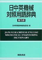 日中英機械対照用語辞典