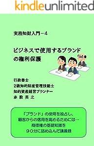 実務知財入門 4巻 表紙画像