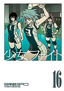 少女ファイト(16) (イブニングコミックス)