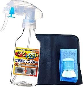 【シミ取り基本セット!】 業務用洗剤 万能シミ汚れ落としクリーナー (250ML)